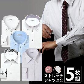 ワイシャツ 長袖 5枚セット / ストレッチ&ノンアイロン ノーアイロン Yシャツ スリム 標準体 形態安定 ワイシャツ メンズ / y33【宅配便のみ】【NEW】【ct00】