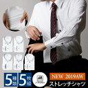 ⇒2,000円OFF★ワイシャツ長袖5枚セット【5枚セット】ストレッチ&ノンアイロンシャツ / Yシャツ 白シャツ デザインシ…