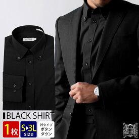 黒ワイシャツ ボタンダウン 長袖ワイシャツ メンズ ワイシャツ Yシャツ ブラック ワイシャツ 無地 ワイシャツ 飲食店 制服/y9-7-9-1【宅配便のみ】