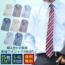 ワイシャツ長袖5枚セットスリム 【送料無料】 1枚あたり1,250円 ■自由に選べるデザインシャツ【選べるセット】お洒落…