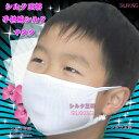 子供用アジャスタ付ーシルクマスク(耳紐調節式)snm1128-2子供の健康に高!1枚はクリックポスト便188円!!2枚セット…