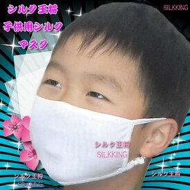 子供用アジャスタ付ーシルクマスク(耳紐調節式)前のサイズより1センチ小さいです。耳snm1128-2子供の健康に高!1枚はクリックポスト便188円!!2枚セットからはクリックポスト便送料無料代引きは5枚から
