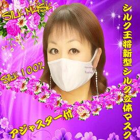 薄めシルクニット立体マスク(アジャスター付)薄い生地の立体マスク snm1通気性がよくて美口空間も!シルクマスク20cmx11cm(中心部)x6,5cm耳側 10P03Dec16