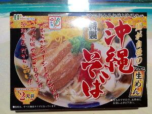 【食品・そば】生 沖縄そば(2人前)味付け豚肉&液体スープ付★沖縄・そば・生麺・豚肉・ギフト・土産・みいやげ・美味しい…