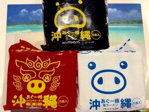 【簡単・ラーメン】あぐー豚ラーメン5食入(3種類)★即席中華めん・塩・とんこつ・とんこつ辛口★沖縄・そば・生麺・豚肉・ギフト・土産・みいやげ・美味しい・即席・インスタント…