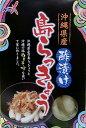 【食品・つまみ】沖縄県産 酢漬け 島らっきょう★ぬちまーすを使ってます!!お酒のおつまみに美味しい♪らっきょう・沖縄・人気・土産・漬物…