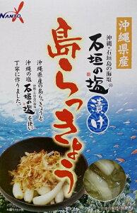 【食品・つまみ】沖縄県産 石垣の塩漬け 島らっきょう★沖縄県産の島らっきょうと沖縄の塩、石垣の塩を使ってます!!お酒のおつまみに美味しい♪・らっきょう・美味しい・人気・塩・