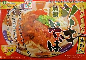 【食品・そば】生 ソーキそば(2人前)味付け豚肉&液体スープ付★沖縄・そば・生麺・豚肉・軟骨・ギフト・土産・みやげ・美味しい…