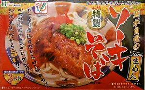 【食品・そば】生 ソーキそば(3人前)味付け豚肉&液体スープ付★沖縄・そば・生麺・豚肉・軟骨・ギフト・土産・みいやげ・美味しい…