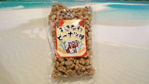 【食品・黒糖】ピーナツ糖(270g)★沖縄・ピーナツ・ピーナッツ・黒糖・黒砂糖・おきなわ・ギフト・人気・オススメ・美味しい