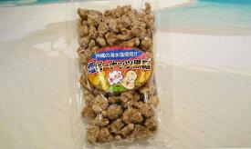 【食品・黒糖】塩ピーナツ糖(350g)★沖縄・ピーナツ・ピーナッツ・黒糖・黒砂糖・おきなわ・ギフト