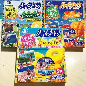 【食品・菓子】ハイチュウ(3種類)パイン・シークヮーサー・マンゴー★沖縄・人気・ご当地・限定・商品・甘い・とける・触感・土産・ギフト・みやげ・マンゴー・パイナップル・粒・美味