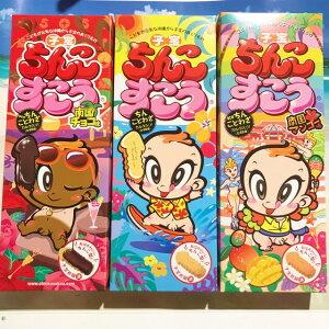 【食品・菓子】子宝ちんこすこう(3種類)★マンゴー・バレンタイン・チョコ・チョコレート・ギフト・沖縄・人気・土産・スイーツ・チョコ・チョコレート・おやつ・ちんすこう・焼き菓子