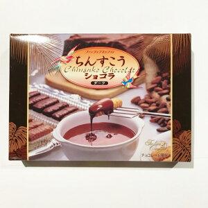 【食品・菓子】ちんすこうショコラ12個入(2種類)ダーク・ミルク★バレンタイン・チョコ・チョコレート・沖縄・人気・土産・オススメ・美味しい・チョコ・チョコレート・抹茶・まっちゃ