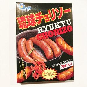 【おつまみ】琉球チョリソー(3本入り)★沖縄・黒豚・ウインナー・ソーセージ・とうがらし・島とうがらし・ピリ辛・辛い・美味しい・肉・食品・人気・美味しい・豚肉・健康・コラーゲン