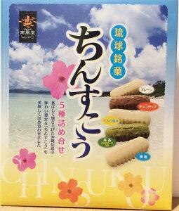 【食品・菓子】ちんすこう5種詰め合わせ14袋入(1袋に2個づつ)★抹茶・雪塩・バレンタイン・チョコ・チョコレート・ギフト・沖縄・人気・土産・スイーツ・チョコ・チョコレート・おやつ・