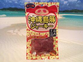 【食品・おつまみ】島豚ジャーキー(45g)★マイルドで香り高い味わいです!豚・黒豚・沖縄県産・100%・たんぱく質・おやつ・つまみ・ビール・沖縄・ギフト・おみやげ・人気・土産・アサヒ・ホワイトデー・家飲み・ステイホーム・家…