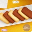 お中元 資生堂パーラー サブレ 22枚入 ギフト プレゼント 東京 銀座 人気 クッキー メッセージ お祝い スイーツ のし