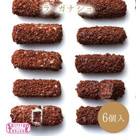 資生堂パーラー ラ・ガナシュ6個入 ギフト 東京・銀座 チョコレート メッセージ プチギフト 高級 チョコレート ショコラ おしゃれ かわいい 小分け お祝い