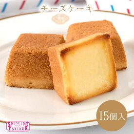 お中元 資生堂パーラー チーズケーキ 15個入 ギフト プレゼント 東京・銀座 濃厚 チーズケーキ メッセージ お祝い スイーツ のし 個包装
