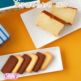 資生堂パーラー 菓子詰め合わせ AK28 ギフト プレゼント サブレ ブランデー ケーキ 東京・銀座 メッセージ お祝い スイーツ のし お菓子 詰め合わせ