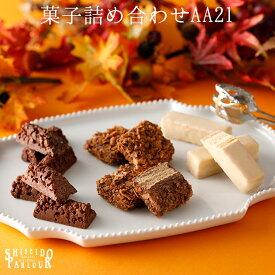 資生堂パーラー 菓子詰め合わせAA21【季節限定】プレゼント ギフト お菓子 個包装 詰め合わせ