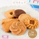 資生堂パーラー ビスキュイ20枚入 【ギフト スイーツ 焼き菓子】