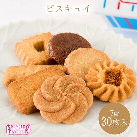 お中元 資生堂パーラー ビスキュイ30枚入 ギフト プレゼント 東京 銀座 ビスケット クッキー 個包装 メッセージ お祝い のし