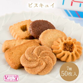 お中元 資生堂パーラー ビスキュイ 50枚入 ギフト プレゼント 東京 銀座 クッキー 個包装 メッセージ お祝い ビスケット のし