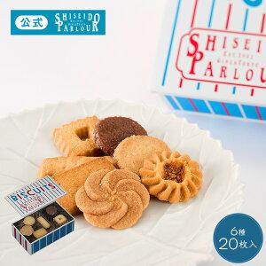 ギフト スイーツ 資生堂パーラー ビスキュイ 20枚入 プレゼント 東京 銀座 ビスケット クッキー メッセージ お祝い のし 個包装