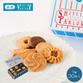 ギフト スイーツ 資生堂パーラー ビスキュイ30枚入 プレゼント 東京 銀座 ビスケット クッキー 個包装 メッセージ お祝い のし