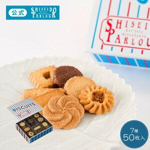 ギフト スイーツ 資生堂パーラー ビスキュイ 50枚入 プレゼント 東京 銀座 クッキー 個包装 メッセージ お祝い ビスケット のし