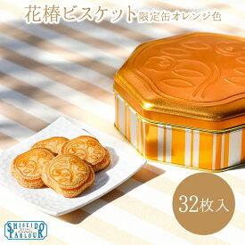 資生堂パーラー 花椿ビスケット32枚入 限定缶 オレンジ色 クッキー ビスケット プレゼント ギフト 限定 お菓子