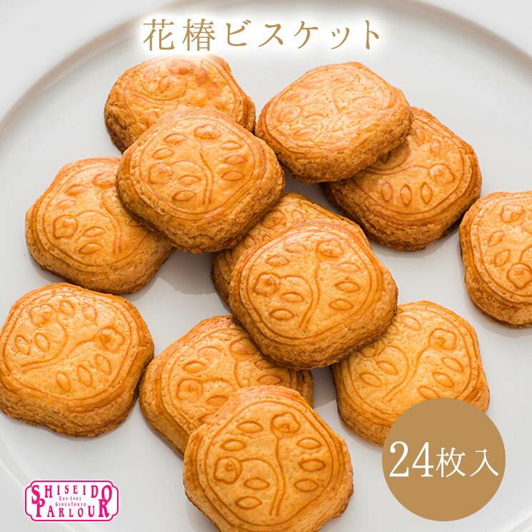 資生堂パーラー 花椿ビスケット 24枚入 ギフト プレゼント 花 クッキー スイーツ 東京・銀座 メッセージ お祝い のし