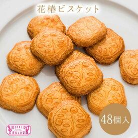 お中元 資生堂パーラー 花椿ビスケット 48枚入 ギフト プレゼント クッキー 東京・銀座 メッセージ お祝い のし