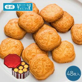 ギフト スイーツ 資生堂パーラー 花椿ビスケット 48枚入 プレゼント クッキー 東京・銀座 メッセージ お祝い のし