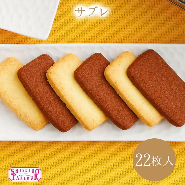 資生堂パーラー サブレ22枚入 【ギフト スイーツ 焼き菓子 お歳暮 御歳暮】