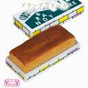 お中元 資生堂パーラー ブランデーケーキ ギフト プレゼント ブランデー ケーキ 東京・銀座 メッセージ お祝い スイー…