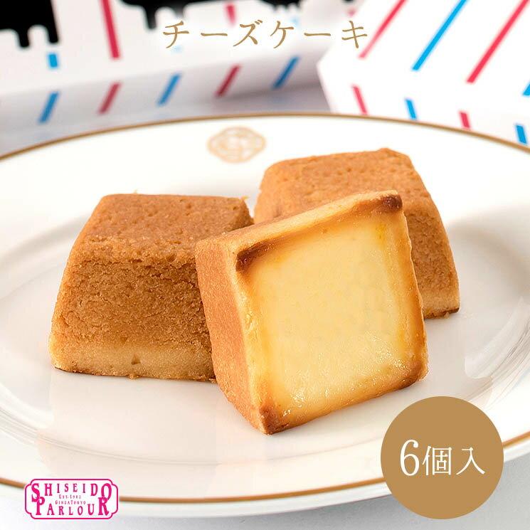 資生堂パーラー チーズケーキ 6個入 【ギフト スイーツ ケーキ】 【ホワイトデー お返し チーズ 人気 義理】