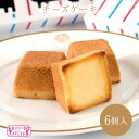 資生堂パーラー チーズケーキ 6個入 【ギフト プレゼント 東京・銀座 濃厚 チーズケーキ メッセージ お祝い スイーツ …