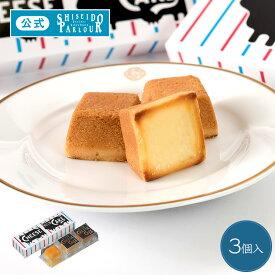 ギフト スイーツ 資生堂パーラー チーズケーキ 3個入 プレゼント 東京・銀座 濃厚 チーズケーキ メッセージ お祝い 個包装