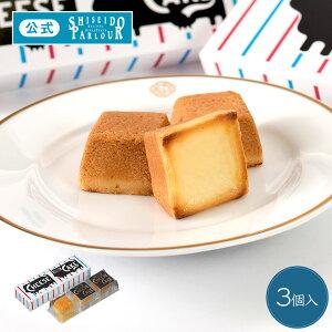 お中元 御中元 ギフト スイーツ 資生堂パーラー チーズケーキ 3個入 プレゼント 東京・銀座 濃厚 チーズケーキ メッセージ お祝い 個包装
