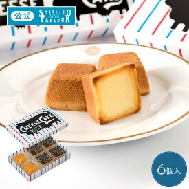 ギフト スイーツ 資生堂パーラー チーズケーキ 6個入 プレゼント 東京・銀座 濃厚 チーズケーキ メッセージ お祝い のし