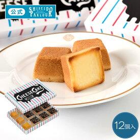 ギフト スイーツ 資生堂パーラー チーズケーキ 12個入 プレゼント 東京・銀座 濃厚 チーズ メッセージ お祝い のし お菓子 個包装