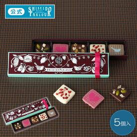資生堂パーラー キャレショコラ5個入 バレンタイン ギフト スイーツ パーティ チョコレート 期間限定