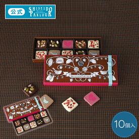 資生堂パーラー キャレショコラ10個入 バレンタイン ギフト スイーツ パーティ チョコレート 期間限定