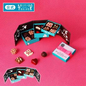 資生堂パーラー ショコラバリエ2021 バレンタイン ギフト スイーツ パーティ チョコレート 期間限定