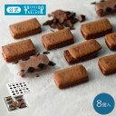 ギフト スイーツ 資生堂パーラー ラ・ガナサンド8個入 パーティ チョコレート 期間限定 個包装
