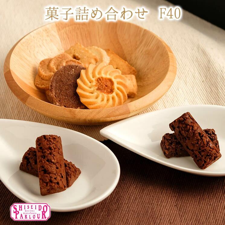 資生堂パーラー 菓子詰め合わせ F40 (ギフトセット) 【ギフト・スイーツ・内祝・お祝い・焼き菓子】