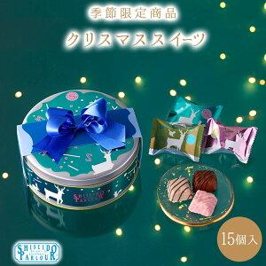 資生堂パーラー クリスマススイーツ 15個入 【ギフト...